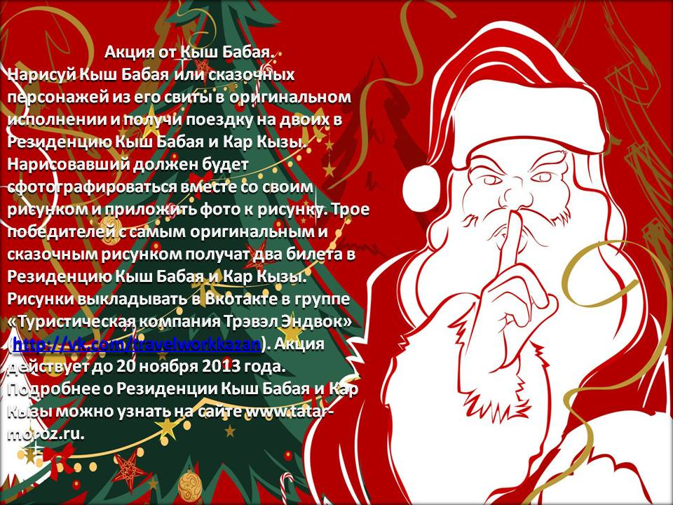 Поздравление с татарским текстом